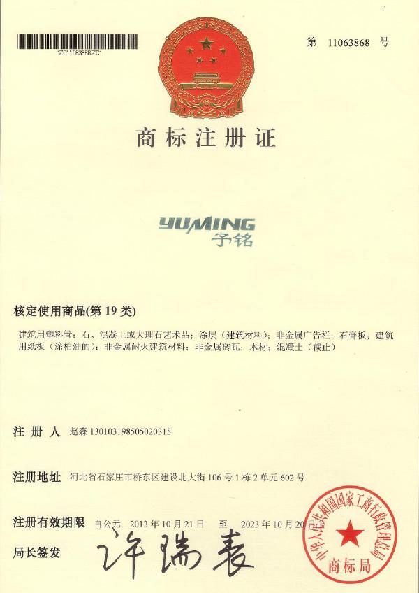荣誉证书及商标注册证