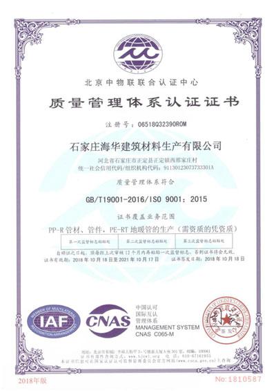 质量管理提认证证书