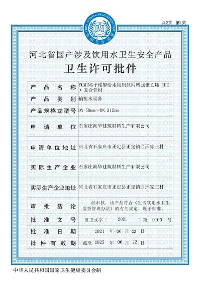 11PE钢丝骨架管卫生许可证